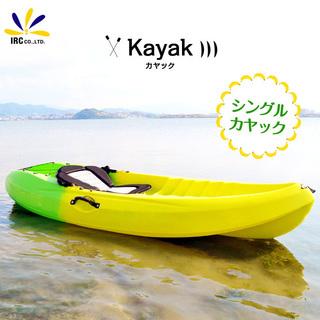 シングルカヤック kayak01 新品未使用