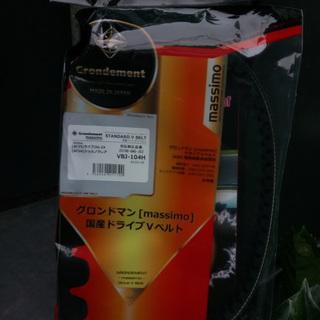 ホンダ ジャイロキャノピー 2スト用 ドライブベルト