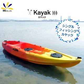 シングルフィッシングカヤック kayak02 新品未使用