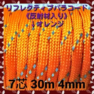 ★☆7芯 30m 4mm☆★【オレンジ】≪反射材入り≫リフレクティ...
