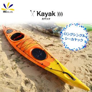 ロングシングルシーカヤック kayak06 新品未使用
