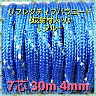 ★☆7芯 30m 4mm☆★【ブルー】≪反射材入り≫リフレ…