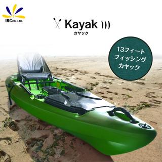 13フィートフィッシングカヤック kayak07 新品未使用