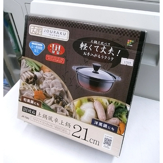 札幌 IH対応 美品!【土鍋風卓上鍋 21cm 丈楽】2~3人用...