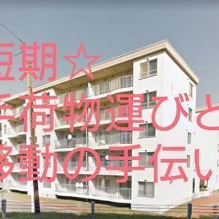 短期☆横浜市鶴見区で募集