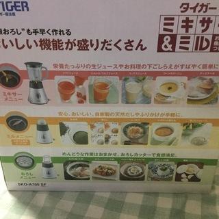 タイガー ミキサー&ミル SKOーA700SF − 東京都