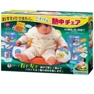 ごきげん 熱中チェア 子ども 椅子 おもちゃ 知育玩具