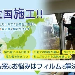 窓ガラスフィルム施工販売 − 香川県