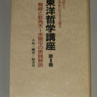 小林三剛著 東洋哲学講座 第1巻の本を売ります