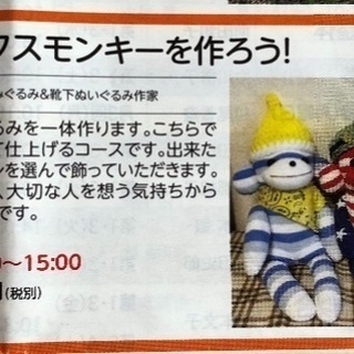 ソックモンキー講座(10月26日1day)