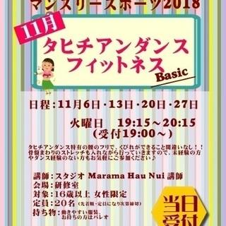 タヒチアンダンス当日教室【11月限定】