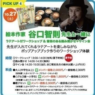 水嶋書房ニトリモール枚方店で、谷口智則先生ワークショップ開催