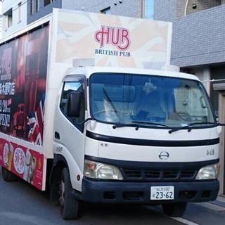 ADトラック(広告宣伝車)ドライバー大募集⭐️