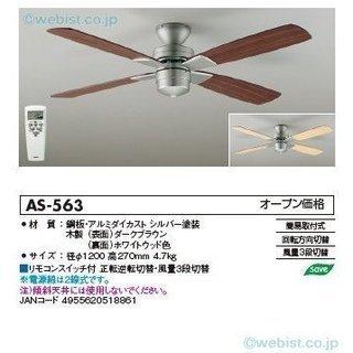 未使用品 DAIKO シーリングファンAS-563 10月30日ま...