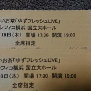 お~いお茶「ゆずフレッシュLIVE」パシフィコ横浜 国立大ホール ...