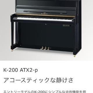 アップライトピアノ K-2ATX-p 美品 ヘッドフォン、イス付き