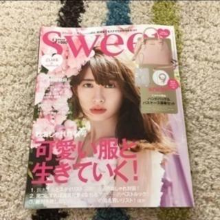 sweet 9月号