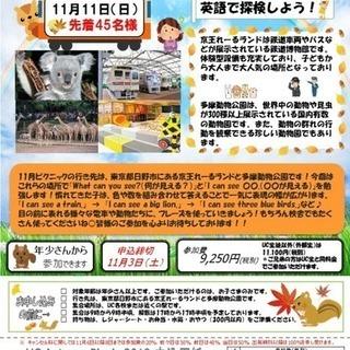 イングリッシュ・ピクニック 京王れーるランド and 多摩動物公園...