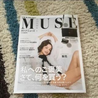 MUSE 2017.1