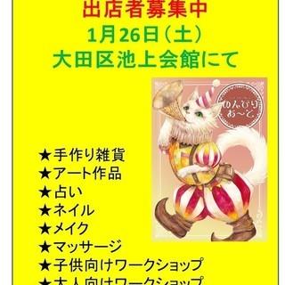 【1月26日】物販出店者(食べ物類不可)募集