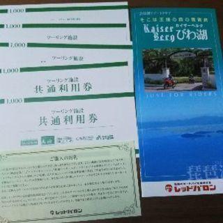 レッドバロンツーリング施設利用券5000円分