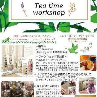tea time workshop〜オリジナルハーバリウムワークシ...