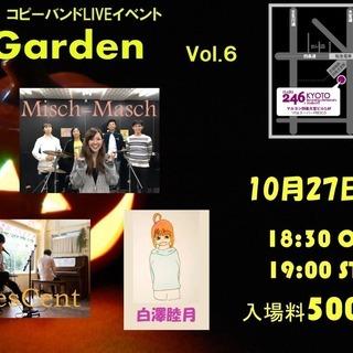 LIVEイベント「U-Garden」
