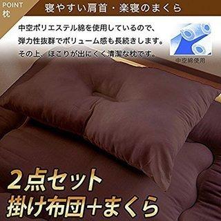 【掛布団・枕】 2点セット