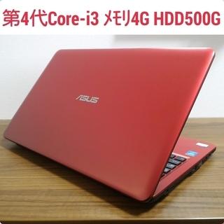 大人気レッド 第4世代Core-i3 メモリ4G HDD500G ...