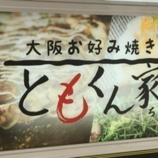赤坂見附店オープニングスタッフ¥1200〜!!