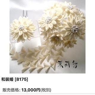 髪飾り 和装 茉莉簪 (まりかんざし)