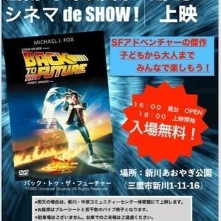 鷹南 野外映画祭 シネマde SHOW !
