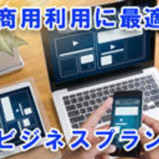 ☆ビジネス用オリジナルWEBサイト制作! 個人事業主様必見! 【...