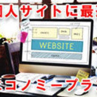 ◇オリジナルホームページ制作 個人事業主様におすすめです!◇ ...