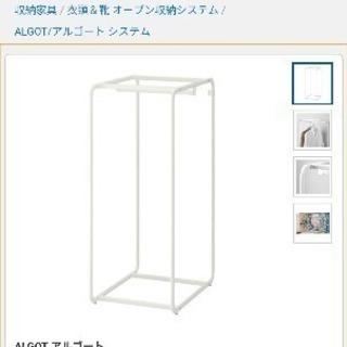 IKEA アルゴート×2