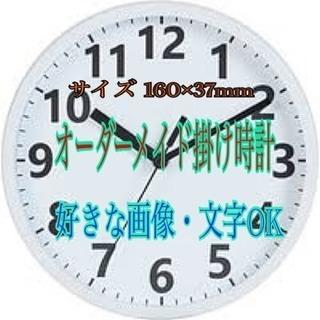プレゼントにおすすオーダーメイド掛け時計