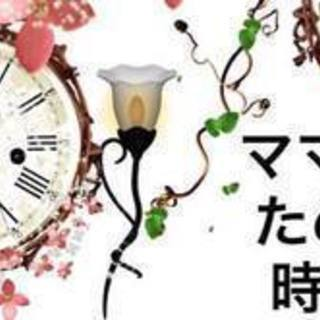 【江戸川区・西葛西】ママのための時間術講座