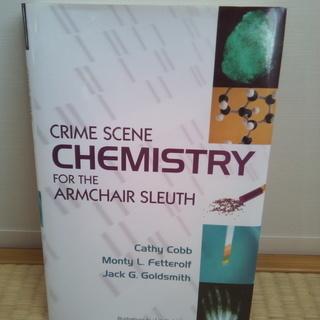 安楽椅子探偵のための犯行現場化学(洋書) Crime Scene...