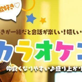 カラオケコン♡10月28日(日)13時スタート【25~35歳】わい...