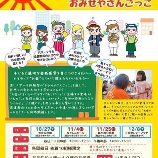 【三ノ宮☆12月8日(土) 参加無...