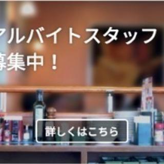 【未経験でもOK!】携帯キャリアショップの初期設定補助スタッフ