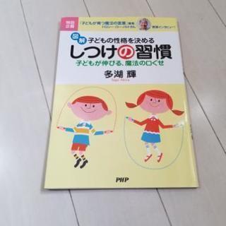 本「しつけの習慣」