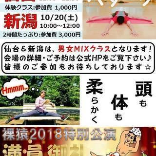 10月地方WS開催!柔猿YAWA-ZARUクラス@新潟