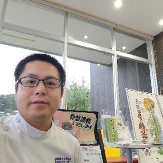 東栄町カイロプラクティック施術会