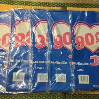 ブルー90Lゴミ袋 50枚