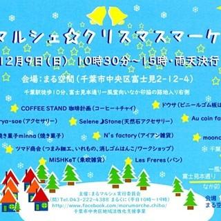 まるマルシェ☆クリスマスマーケット