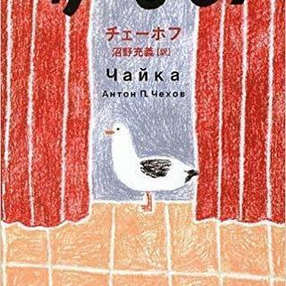 第147回読書会『かもめ』(Arts&Books@京都・大阪)