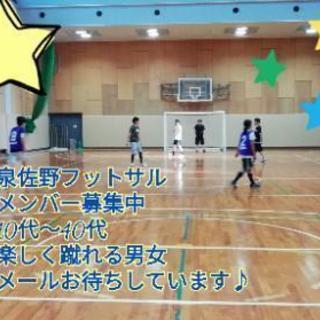 ☆フットサル開催済み☆泉佐野フットサル仲間募集中です♪