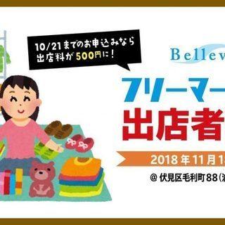 11/18(日)開催!30ブース募集!ベルヴィフリーマーケット