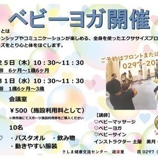 坂東市開催☆親子スキンシップヨガ